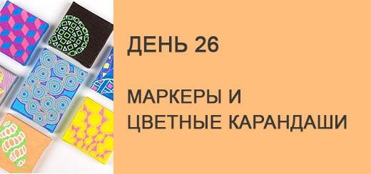 День 26. Маркеры и цветные карандаши
