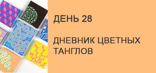 День 28. Дневник цветных танглов